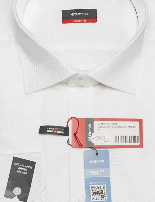 Рубашка мужская белая прямого кроя 100% хлопок