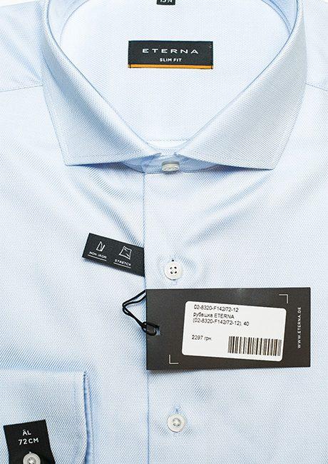 Голубая рубашка приталенная с длинным рукавом 100% хлопок
