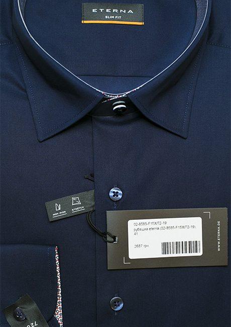 Темно-синяя рубашка приталенная с длинным рукавом 72 см 100% хлопок