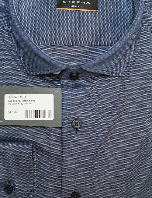 Синяя приталенная мужская рубашка трикотаж 100% хлопок