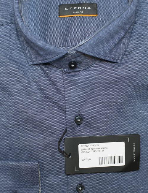 Рубашка трикотаж мужская с длинным рукавом синяя 100% хлопок