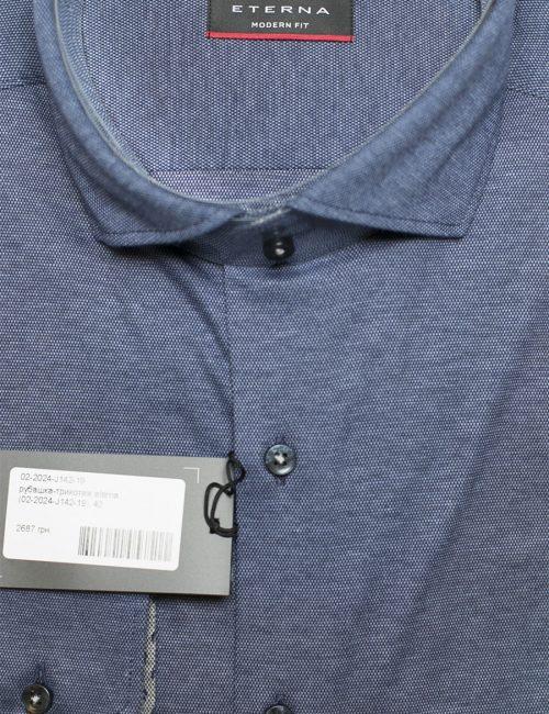 Рубашка трикотаж синяя с длинным рукавом Slim Fit 100% хлопок