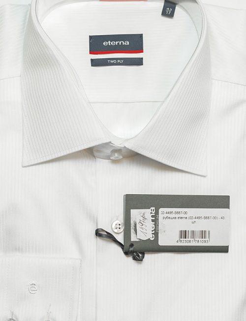 Мужская рубашка белая в полоску с длинным рукавом 100% хлопок