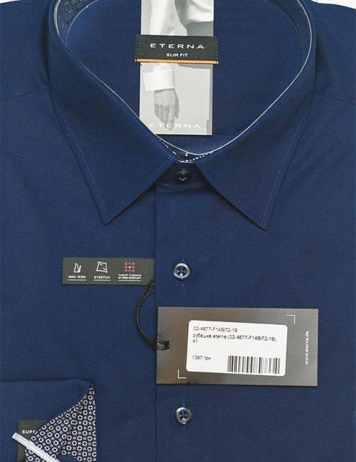 Рубашка синяя приталенная с длинным рукавом 100% хлопок