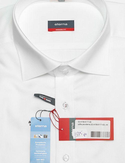 Белая рубашка классического кроя 100% хлопок