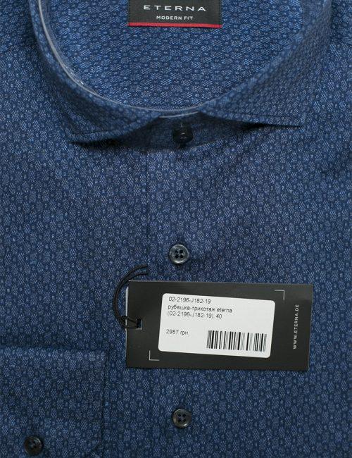 Синяя рубашка с длинным рукавом на пуговицах Modern Fit 100% хлопок